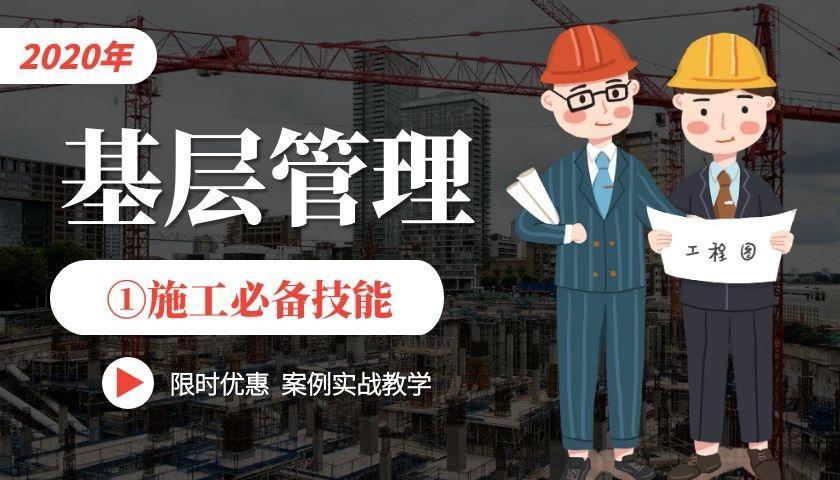 房建施工基层管理人员必备技能